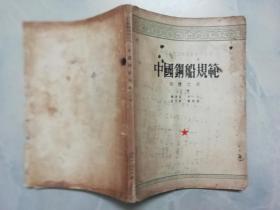 中国造船工程学会丛刊之五 ;中国钢船规范 船体之部 上册 【53年初版,500册,16开】