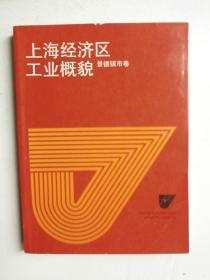 上海经济区工业概貌-景德镇市卷(涉及相关陶瓷文化及十大瓷厂产品信息)