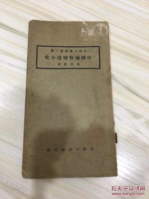 百科小丛书第二种 中国地势变迁小史 民国14年 有藏书章