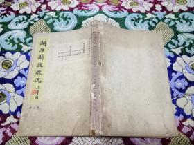 湖北县政概况   第五册  第九、第十行政督察区
