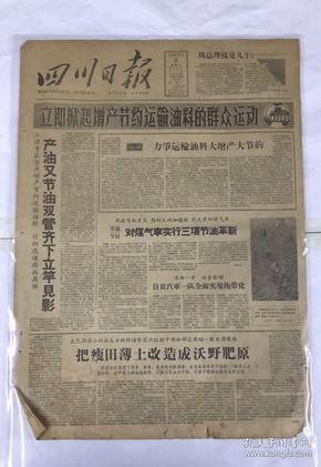 四川日报1960年10月9日立即掀起增产节约运输油料的群众运动;画刊;共4版