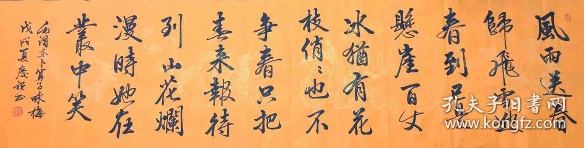 著名书法家周庆祝作品:《卜算子·咏梅》(保真)