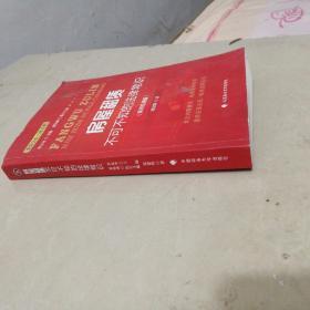 生活必备法律丛书:房屋租赁不可不知的法律常识(案例应用版)