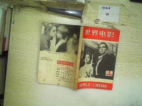 世界电影  1982.1 . . .