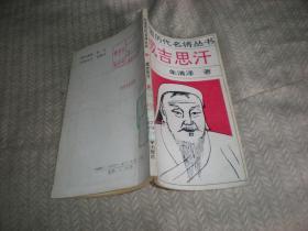 中国历代名将丛书 成吉思汗  馆藏
