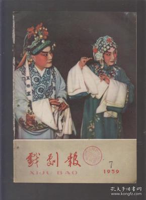 戏剧报(1959.7)