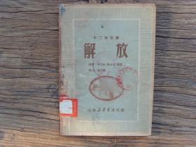 《解放》十二场歌剧  山东新华书店1949年初版
