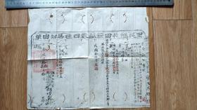 民国地契房照类-----中华民国16年福建省屏南县