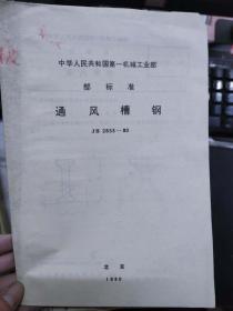 《中华人民共和国第一机械工业部 部标准 通风槽钢 JB 2833-80》