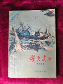 海上尖刀 革命故事 74年1版1印 包邮挂刷