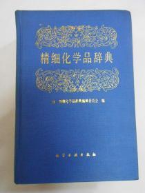 精細化學品辭典