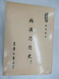 两汉思想史(卷二)
