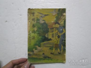 民国29年版 江蝶庐编著《实用养鸽法》全一册