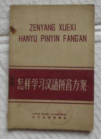 怎样学习汉语拼音方案