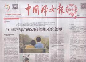 2019年1月19日  中国妇女报  中年空巢的家庭危机不容忽视