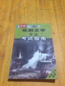 戏剧文学专业考试指南  实拍现货 【书里有划线】