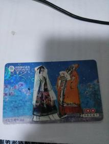 手机充值卡100元长生殿沈岳CM-MCZ-2009-4(10-8)
