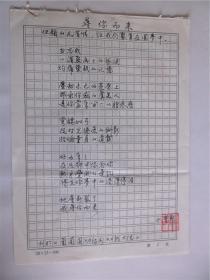 y0088 诗人水蓸郎钤印手稿一页