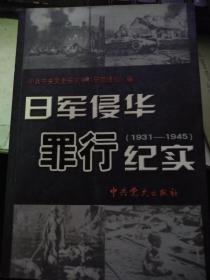 《日军侵华罪行纪实(1931—1945)》(多幅历史照片,记录了日军侵略中国、烧杀抢掠的罪行)