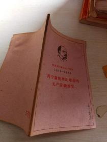 纪念列宁诞生九十周年(1870-1960)列宁论新型的革命的无产阶级政党(1960年一版一印)