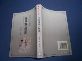 明清散文精选-文苑丛书:名家精选古典文学名篇
