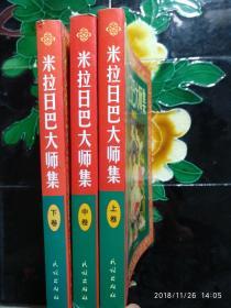 米拉日巴大师集(上中下)