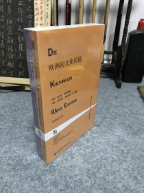 甲骨文丛书·欧洲的文化价值