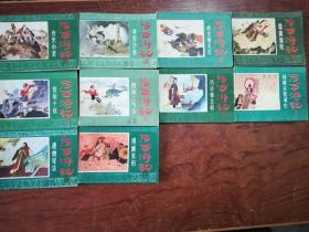 【9】连环画《得解东归》后西游记之十七   浙江人民美术出版社   1版1