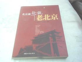 北京通趣说老北京