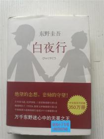 白夜行 [日]东野圭吾 著;刘姿君 译 南海出版公司 9787544258609 大32