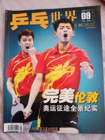 伦敦奥运会《乒乓世界》特刊