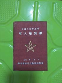军人服装证(外壳为1951年华东*区后方勤务部制发,里面还粘着1本折叠的1954年军人服装证)司令员陈毅,政委饶漱石