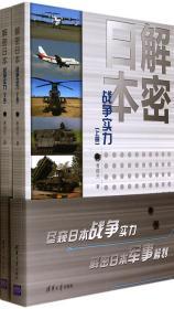 解密日本战争实力(上下) 正版 曹晓光  9787302362357