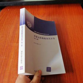 决策支持系统及其开发(第3版)
