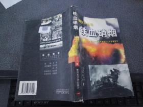 纵横天下丛书·铁血硝烟:中国人民解放军第四十七军征战纪实