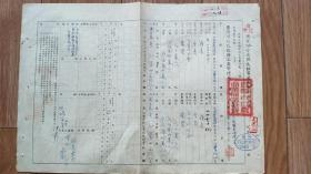 股票债卷类-----1952年贵阳工商局文风钟表钢笔店