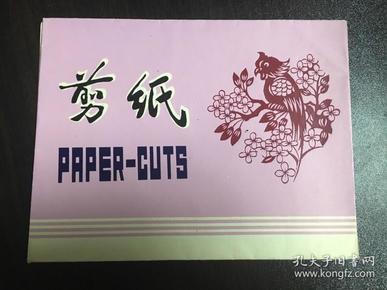 中国民间剪纸 花鸟 PC-709一函8枚 早期对外出口剪纸