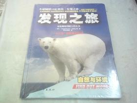 发现之旅:自然与环境《未拆封》