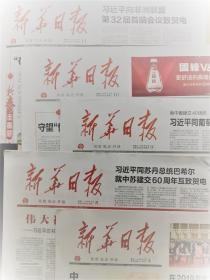 《新华日报》2019.2.4-2.11【春节报连续5份】