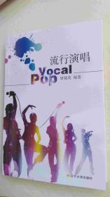 流行演唱Vocal Pop