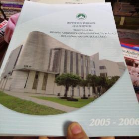 澳门特别行政区法院司法年度年报2005-2006