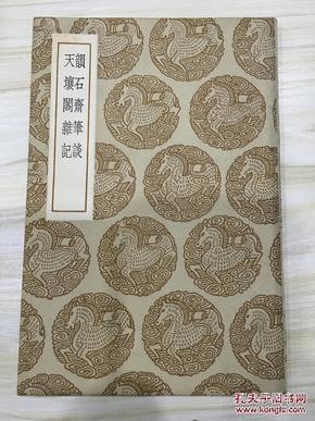 丛书集成初编:韵石斋笔谈 天壤阁杂谈 有藏书章