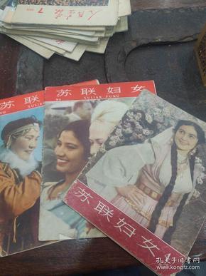 六十年代 妇联妇女 三本一起出