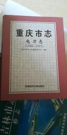 重庆市志电力志(1986-2005)
