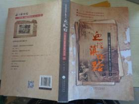 血捍滇缅路---《新华日报》滇缅战区报到汇编(1939-1945):全2册