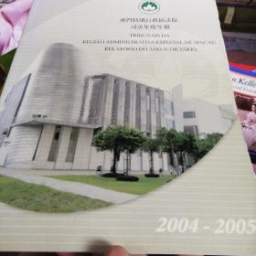 澳门特别行政区法院司法年度年报2004-2005