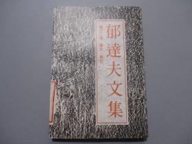 郁达夫文集(第十二卷:译文、其它)