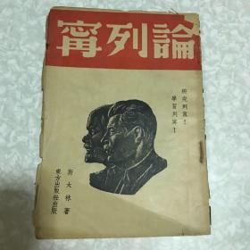 论列宁1938年初版