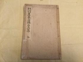 置碁必胜石立集  日本大正十年出版   围棋文献