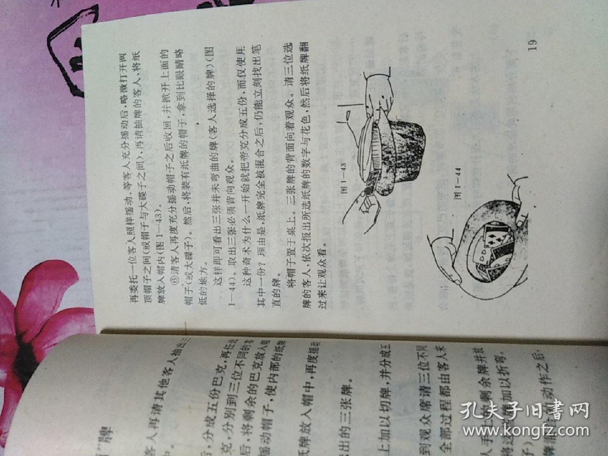 """姚记990扑克密码牌图解-西王母地宫一日游 拥有""""比翼双飞""""..."""